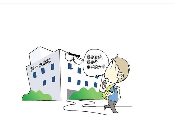 广州高四复读学校