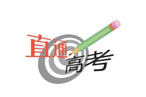 广州高考落榜生复读