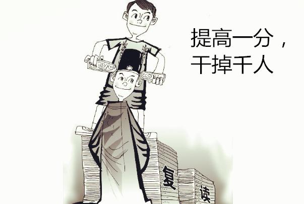 广州复读学校排名