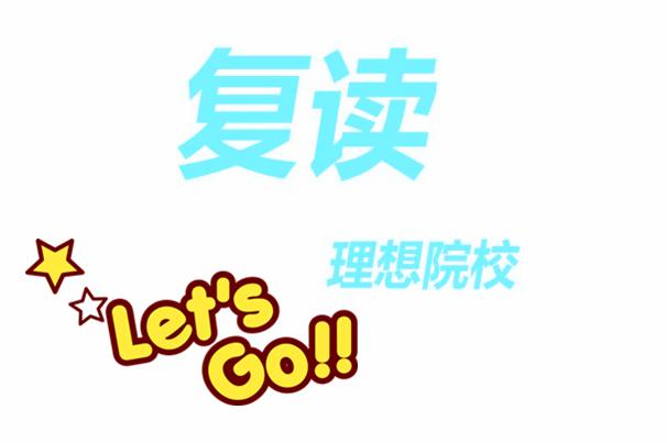 广州复读学校|广州高考后复读