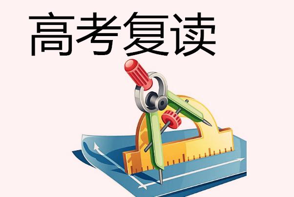 高考复习方法|广州高考复读班培训