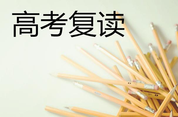 高考复习方法,广州高考后复读,广州侨光书生