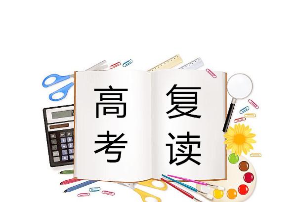 广州高考复读学校,广州复读学校,广州高考复读