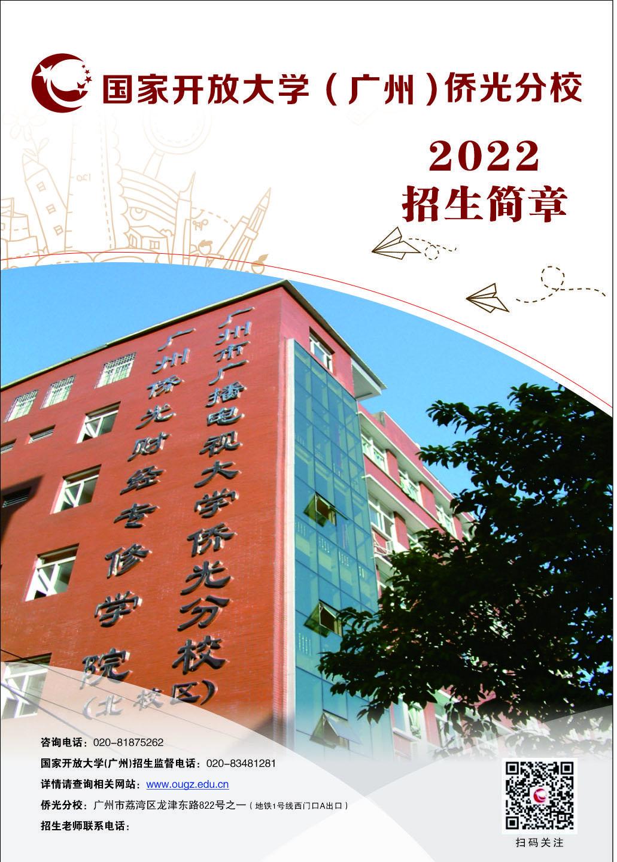 国家开放大学(侨光)分校招生简章