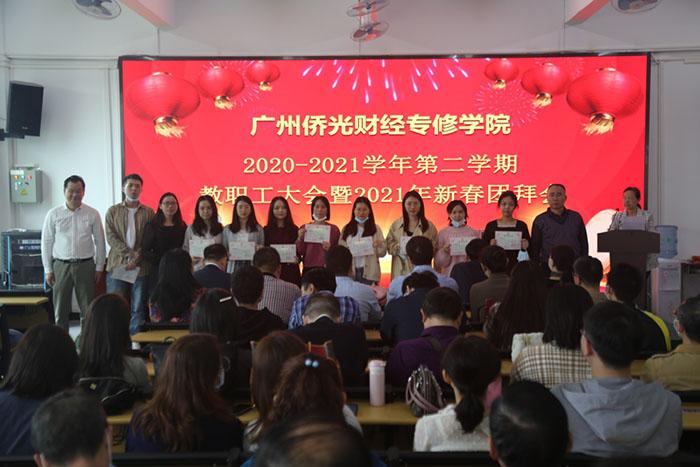 我院召开2020-2021学年第二学期教职工大会暨 2021年新春团拜
